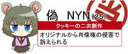 偽NYN当選(衆議院)