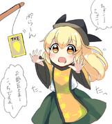 お菓子を追いかける摩多羅隠岐奈ちゃん