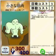 【ハイパークイック】A2-05小さな筋肉