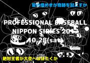 2017年日本シリーズはソフトバンクVSDeNAに決定!