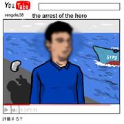 逮捕されようとしている日本を憂う人
