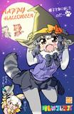 【けものフレンズ】ハロウィンのアライさん♪