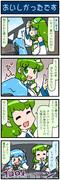 がんばれ小傘さん 2516