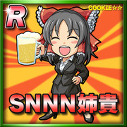 SNNN姉貴(レア)