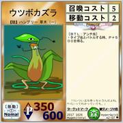 【ハイパークイック】A2-07ウツボカズラ