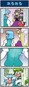 がんばれ小傘さん 2517