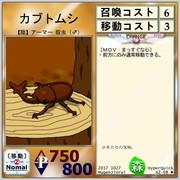【ハイパークイック】A2-08カブトムシ
