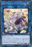 【遊戯王】アロマセラフィ-ジャスミン