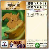 【ハイパークイック】A2-09山奥の熊