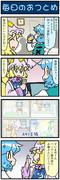 がんばれ小傘さん 2520