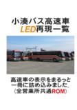 東京交通観光倶楽部るるむ新刊 高速車LED再現一覧本