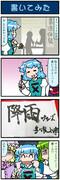がんばれ小傘さん 2521