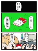 たばこフレンズ