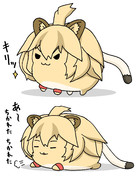 すくすくライオン