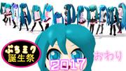 【ぷちミク誕生祭2017】ぷち解散!