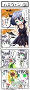 ハロウィン【四コマ漫画】