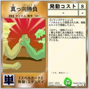 【ハイパークイック】A2-12真っ向勝負