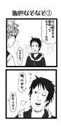 【日和】静ちゃんと臨也でパロってみた【デュラララ!!】2