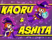 カヲル&アシタ