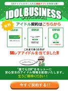 アイドルビジネス