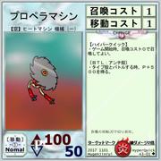 【ハイパークイック】A3-01プロペラマシン