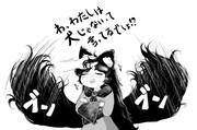 影狼たんは誇り高き孤高の人狼なのだ!