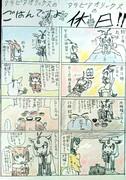 けものフレンズのたのしー漫画