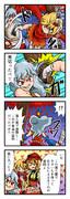 静葉VSネムノ4コマ