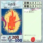 【ハイパークイック】A3-02火の玉