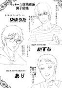 クッキー☆投稿者男子図鑑