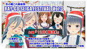 RAY-GO SEIGA FESTIVAL Vol.3