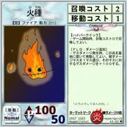 【ハイパークイック】A3-03火種