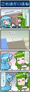がんばれ小傘さん 2525