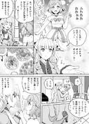 サンひびデート漫画