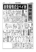 【艦これ】艦隊新報【秋イベ】