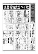 【艦これ】艦隊新報・改【秋イベ】