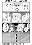 リリマジ24で頒布用の漫画一ページ目!!