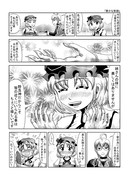 東方壱枚漫画録108「豊かな笑顔」