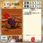 【ハイパークイック】A3-04ヒヤヒヤ爆弾