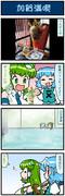 がんばれ小傘さん 2526