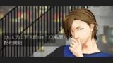 ミカノん式SideMモデル(4/30配布終了)