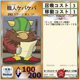【ハイパークイック】A3-05職人ケバケバ