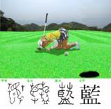 漢字の成り立ち~「ゴルファー」という意味の人名