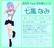 【MMDオリキャラ紹介】七風なみ【#77】