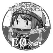 2017秋イベントE0突破おめでとうごさいます