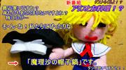 【2-1コマ】アリスの鍋!【第9回東方ニコ童祭Exリレー漫画】