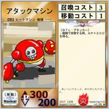 【ハイパークイック】A3-06アタックマシン