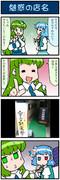 がんばれ小傘さん 2528