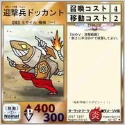 【ハイパークイック】A3-07迎撃兵ドッカント