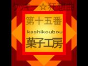 クッキー☆狂想曲第十五番「菓子工房」2